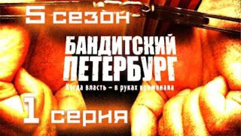 Бандитский Петербург 1 серия 5 сезон - Опер - криминальный сериал в хорошем качестве HD