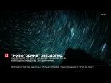 Московский регион и соседние области смогут наблюдать звездопад сегодня ночью