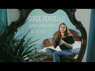 At the door: Gogol Bordello #7