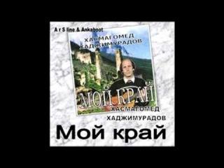Хаджимурадов Хас-магомед песня-Чечня что о тебе мы знаем
