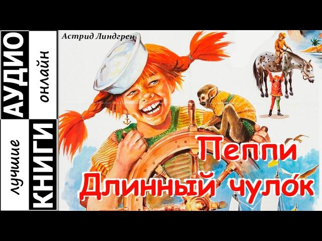 Пеппи длинный чулок - Астрид Линдгрен - Аудиокнига