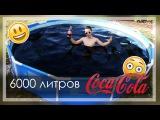6000 ЛИТРОВ КОКА-КОЛЫ + МЕНТОС+ЛЁД / Принимаем ванну в бассейне с колой