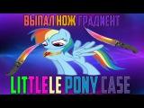 Выпал НОЖ градиент из Little pony case