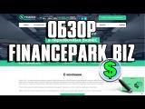 Обзор хайпа financepark biz | 1-3% в день ПОЖИЗНЕННО | Мой вклад 100$
