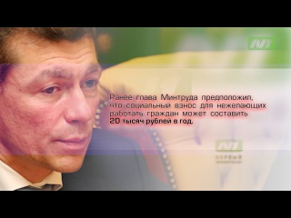 """В ноябре Госдума рассмотрит законопроект о """"тунеядстве"""""""