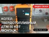 Котел твердотопливный ДТМ мощностью 50 кВт Монтаж