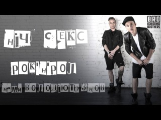BRO(Borisenko Brothers) - #Ніч#Секс#Рок-н-рол (audio)