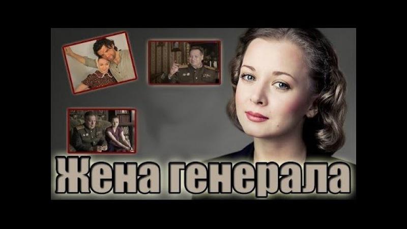 Жена генерала Отличная военная мелодрама про тяжелую судьбу жен репресий