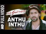 Santhu Straight Forward Songs | Anthu Inthu Full Video Song | Yash, Radhika Pandit | V. Harikrishna