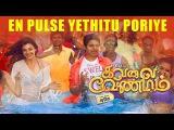 Kavalai Vendam - En Pulse Yethitu Poriye Tamil Song Promo | Jiiva | Leon