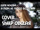 Катя Чехова а море не просто вода. cover Sheep`овская