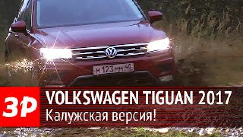 Volkswagen Tiguan калужской сборки
