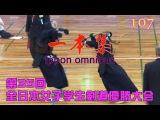 【高画質】【必見‼】【一本集】107本【H28第35回全日本女子学生剣道優勝大