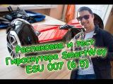 Распаковка и тест Гироскутера SmartWay ESU 007 (6.5) купить!