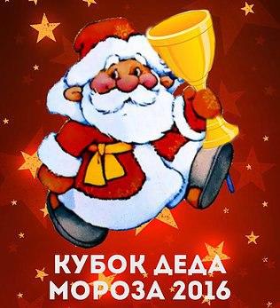 традиционный новогодний турнир «Кубок Деда Мороза» по волейболу
