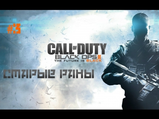 Call of Duty: Black Ops 2[Singleplayer] - Старые раны #3