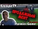Premier Game 61 серия II сезон Продажный мент EscapeTV