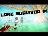 Lone Survivor #1 Я легенда! 16+