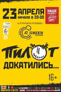 23 апреля - ПИЛОТ @ ПИТЕР, А2 Green Concert