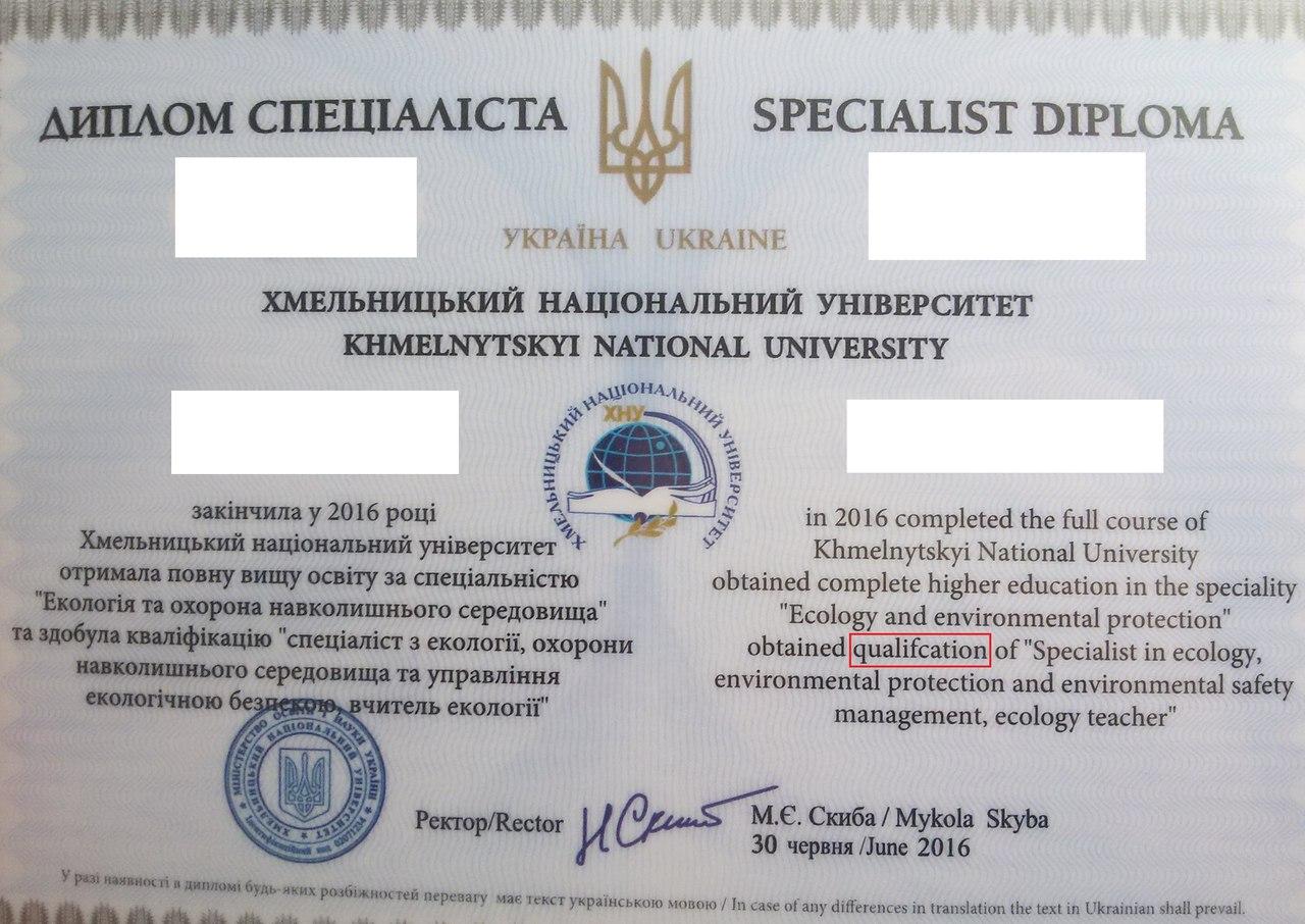 Хмельницький національний університет видає дипломи з помилками - фото 2