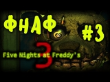 Five Nights at Freddy's 3 - 4 Ночь! #3