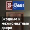 Двери в СПб