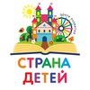 Центр развития СТРАНА ДЕТЕЙ