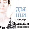 "☁16\12 ДЫШИ Семинар ""Пранаямы для начинающих"""