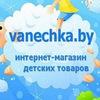 vanechka.by - Интернет-магазин детских товаров