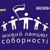 """День СОБОРНОСТІ""""живий ланцюг""""єднає береги Дніпра"""