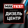 ДИЗЕЛЬ ЦЕНТР по ремонту дизельных двигателей