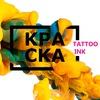 КРАСКА tattoo ink