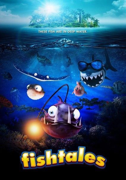Рыбьи истории (2016)