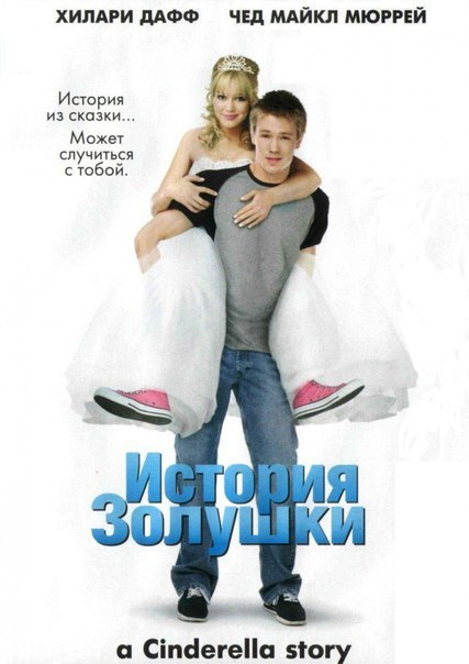 История Золушки (2004)