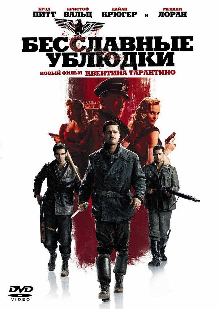 Безславні виродки (2009)