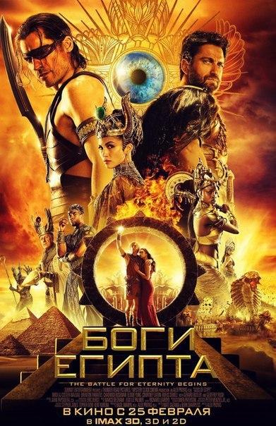 Бoги Eгиптa (2016)