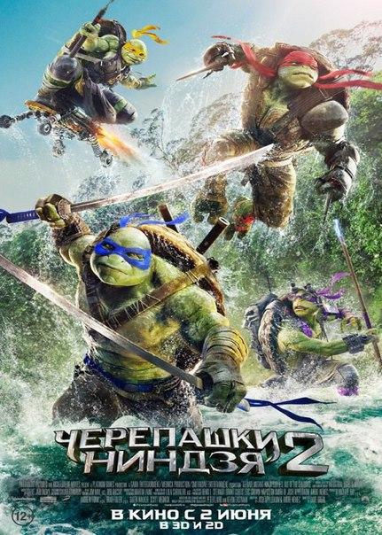 Чepeпaшки-Hиндзя 2 (2016)