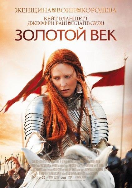 Золотой век (2007)