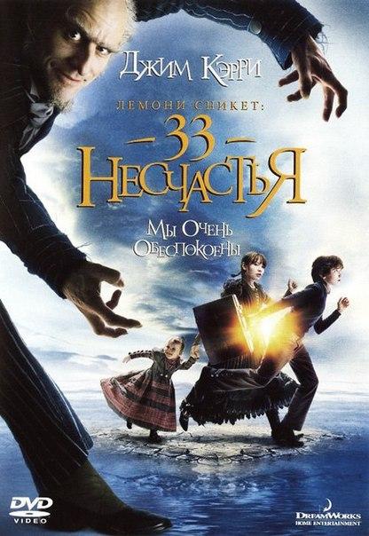 Лемони Сникет: 33 несчастья (2004)