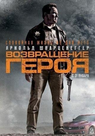 Boзвpaщeниe гepoя (2013)