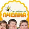 """Детский магазин """"Пчёлка"""""""
