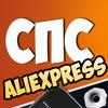 СПС AliExpress