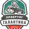 """Лазертаг """"ГАЛАКТИКА"""" в ТЦ Карнавал"""