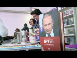 Книгу «Путин: логика власти» представил немецкий журналист Хуберт Зайпель. Новости. Первый канал