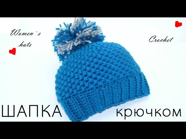 Шапка вязаная Женская шапка с помпоном Вязание крючком Hat Crochet Women's hat with a pompon