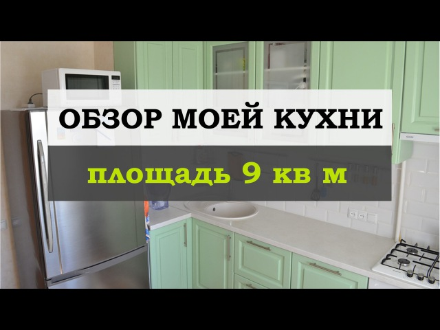 Дизайн кухни 9 кв м (панельный дом)   Как мы обустроили кухню в классическом стиле