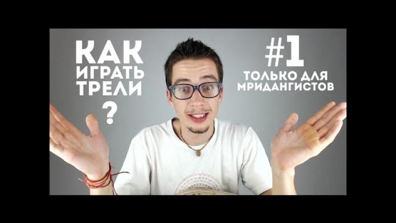Как играть трели на мриданге? | GoKirtan (1)