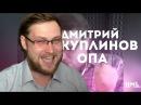 Humble - опа (feat. Дмитрий Куплинов) (Remix)