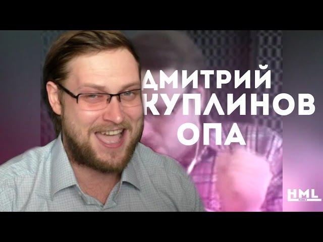 Humble опа feat Дмитрий Куплинов Remix