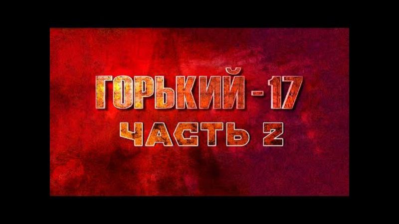 Gorky 17 / Odium (1999). Часть 2. Прохождение от WelovegamesTV / WLGTV!
